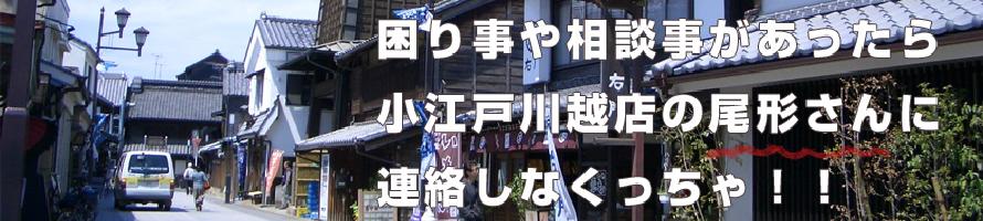 Handyman 小江戸川越店