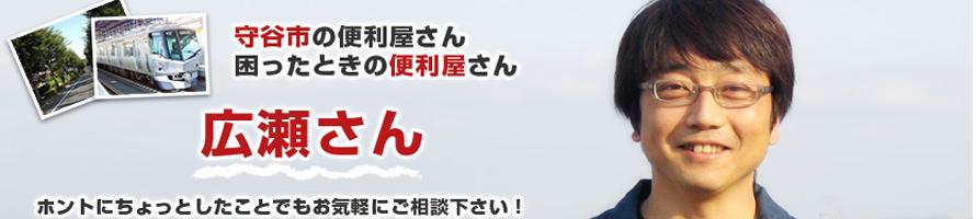 Handyman 守谷店
