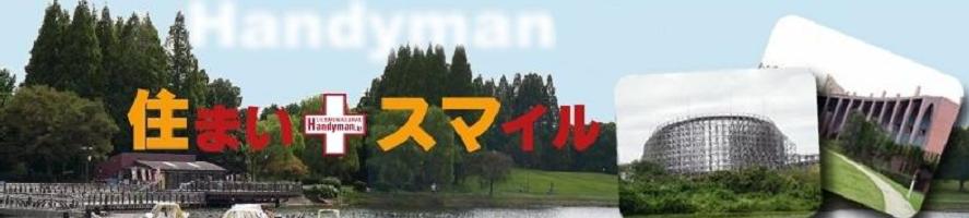 Handyman 久喜店