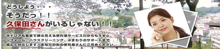 Handyman 川崎幸店