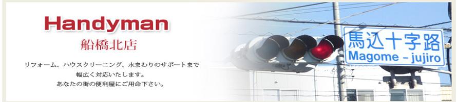 Handyman 船橋北店