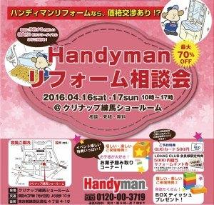 20160416-17ハンディマンDM_CS2-20160330-300x287