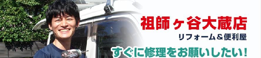 Handyman 祖師ヶ谷大蔵店
