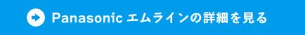 Panasonicエムラインの詳細を見る