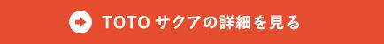 TOTOサクアの詳細を見る