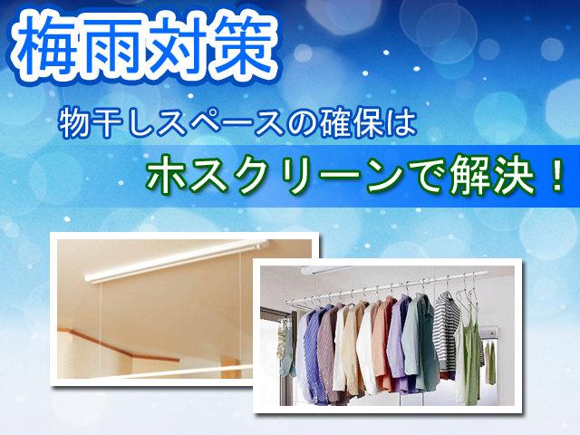【梅雨対策】今年も室内干しアイテムが人気!