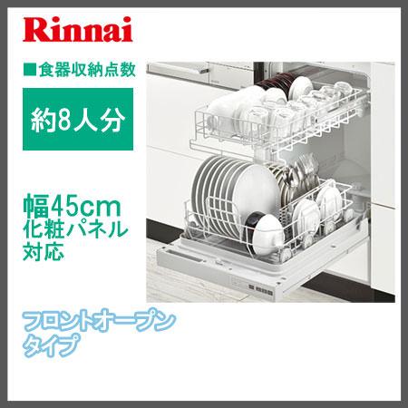 Rinnai(リンナイ)食器洗い乾燥機(食洗機)フロントオープン型