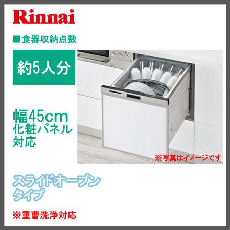 Rinnai(リンナイ)食器洗い乾燥機(食洗機)スライドオープンタイプ