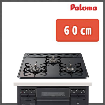 Paloma(パロマ)ビルトインコンロ スタンダードトップ