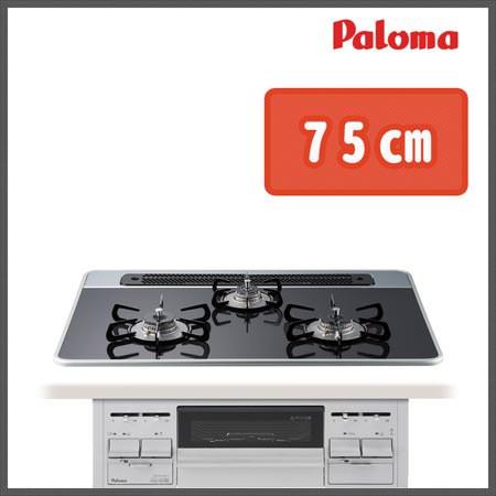 Paloma(パロマ)ビルトインコンロ S-series(エスシリーズ)