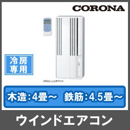 2017年モデル CORONA(コロナ)冷房専用ウィンドエアコン CW-1617(WS)