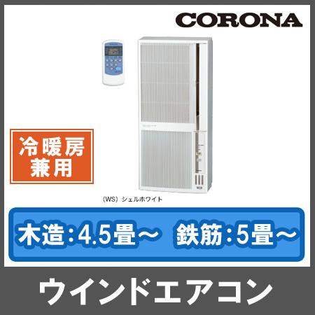 2017年モデル CORONA(コロナ)冷暖房兼用ウィンドエアコン CWH-A1817(WS)