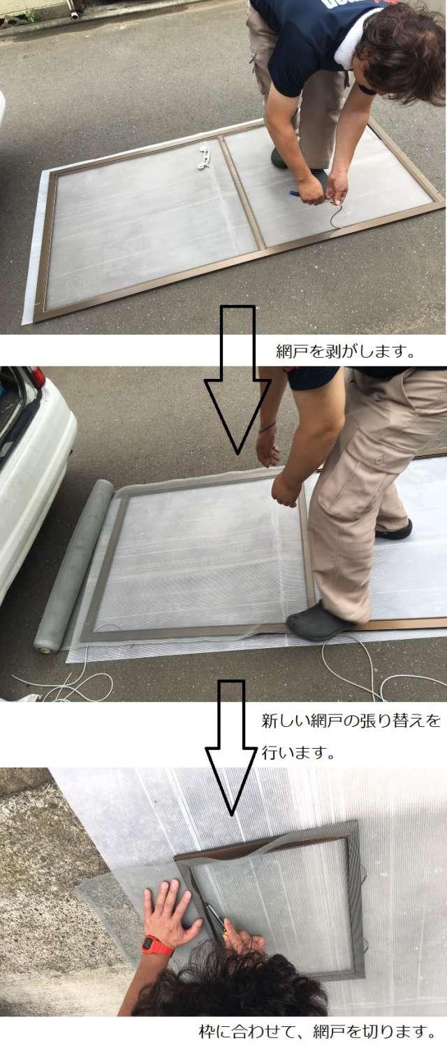 職人技【網戸の張り替え】