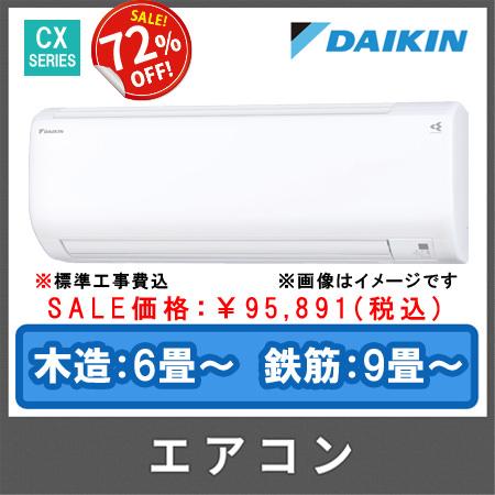 ダイキン エアコン お掃除機能付 S22UTCXS(主に6畳用)