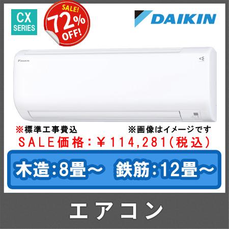 ダイキン エアコン お掃除機能付 S28UTCXS(主に10畳用)