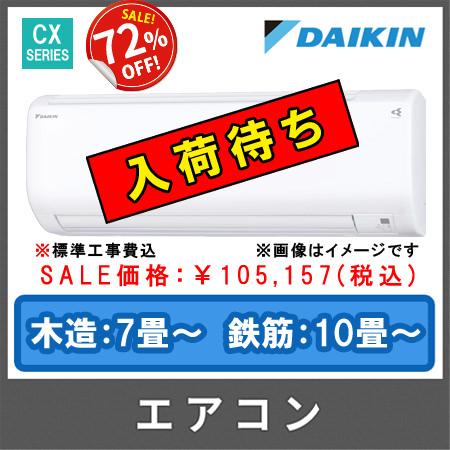 ダイキン エアコン お掃除機能付 S25UTCXS(主に8畳用)