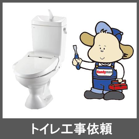 トイレ工事依頼