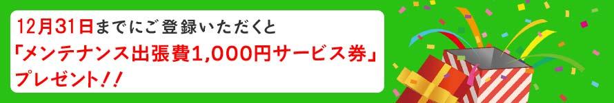 9月30日までの登録で「メンテナンス出張費1000円サービス券」プレゼント中!