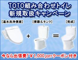 「TOTO 組み合わせトイレ」新規取扱いキャンペーン開始