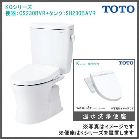 KQシリーズ(便器:CS230BVR+タンク:SH230BAVR)(手洗いなし)+Kシリーズ(便座:TCF8PK22)セット