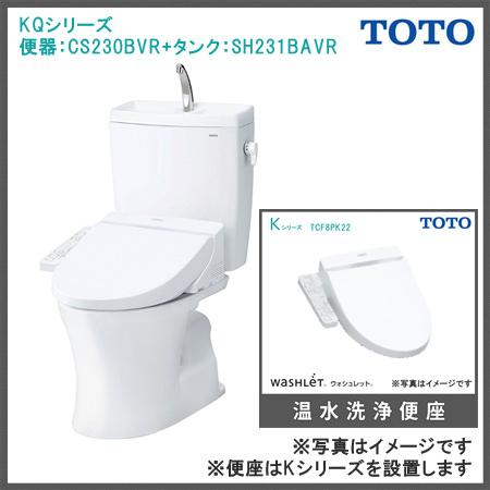 KQシリーズ(便器:CS230BVR+タンク:SH231BAVR)(手洗い付)+Kシリーズ(便座:TCF8PK22)セット