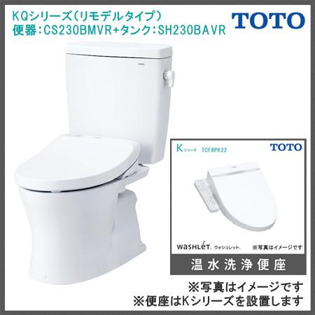 KQシリーズ(便器:CS230BMVR+タンク:SH230BAVR)(手洗いなし)リモデルタイプ+Kシリーズ(便座:TCF8PK22)セット