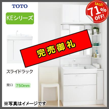 TOTO KEシリーズ 750幅 スライドラック