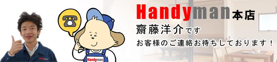 Handyman 齋藤 洋介