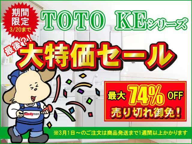 【期間限定】TOTO「KEシリーズ」洗面化粧台「大特価セール開催!」