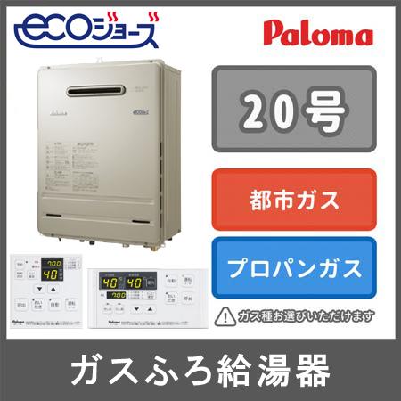 パロマ ガスふろ給湯器ecoジョーズ20号 設置フリータイプ(都市ガス/プロパン)