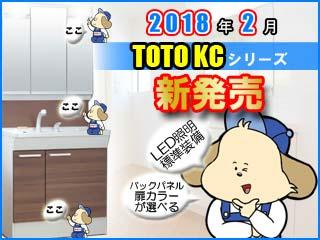 【洗面化粧台】2018年2月「TOTO KCシリーズ」新発売!