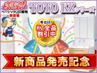 キャンペーン中のTOTO KZシリーズ洗面化粧台交換するなら今でしょ!