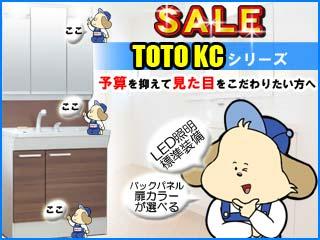 TOTO洗面化粧台「KCシリーズ」限界ギリギリSALE開催!