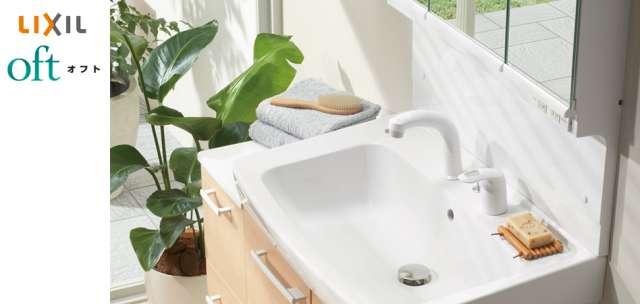 LIXIL(リクシル)洗面化粧台「オフト」シリーズ大量追加
