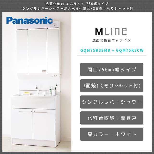 洗面化粧台「パナソニック」Mライン三面鏡二枚扉へ交換 | 洗面台やトイレ・給湯器・エアコンなどの交換なら便利屋Handyman