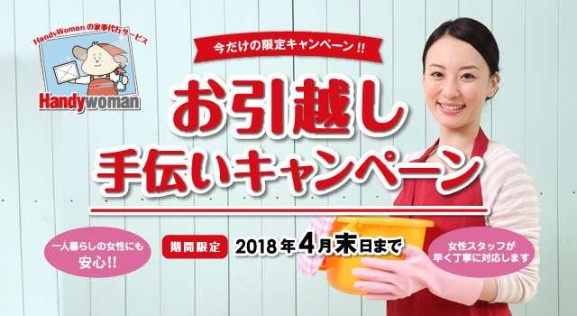 【期間限定】お引越しお手伝いキャンペーン(Handywoman)