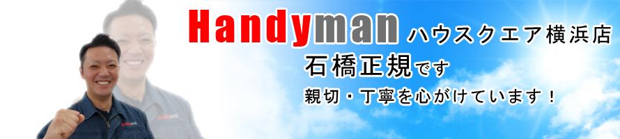 Handyman 石橋 正規
