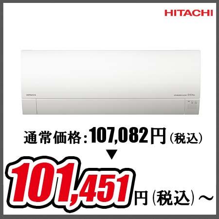 日立エアコン MJシリーズ RAS-MJ22H「お掃除機能付」(主に6畳用)