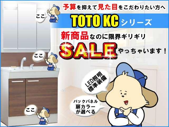 TOTO KCシリーズ意匠性抜群の洗面化粧台です!