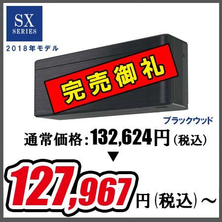 ダイキン エアコン SXシリーズ S22VTSXS(主に6畳用)