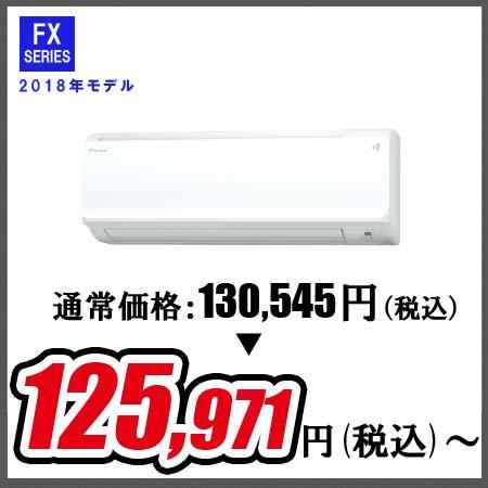 ダイキンエアコン FXシリーズ S22VTFXS「お掃除機能付」(主に6畳用)