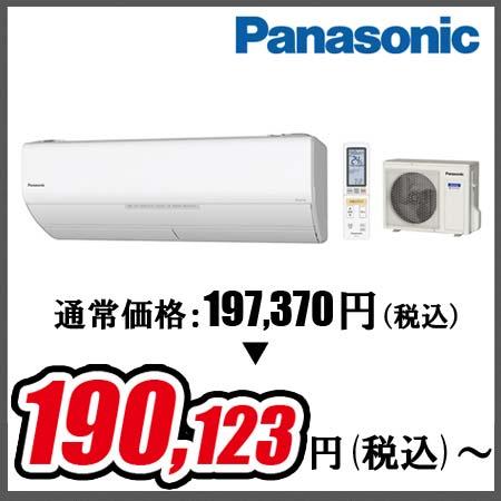 パナソニック インバーター冷暖房除湿タイプ ルームエアコン CS-228CX「お掃除機能付」(主に6畳用)