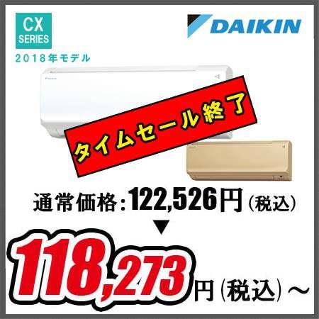 ダイキンエアコン CXシリーズ S22VTCXS(主に6畳用)