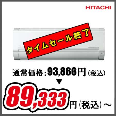 日立エアコン BJシリーズ RAS-BJ22H(主に6畳用)
