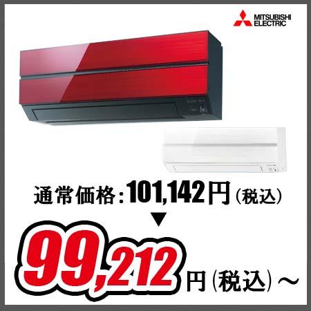 三菱エアコン AXVシリーズ MSZ-AXV2218(主に6畳用)