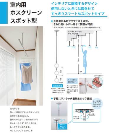 梅雨対策・部屋干しには「ホスクリーン」設置で快適お洗濯!