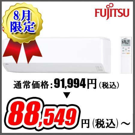 【2018年モデル】富士通ゼネラル エアコンCHシリーズ AS-C368H(主に12畳用)