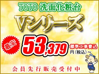 ★激安★【会員先行販売】TOTO洗面化粧台「Vシリーズ」