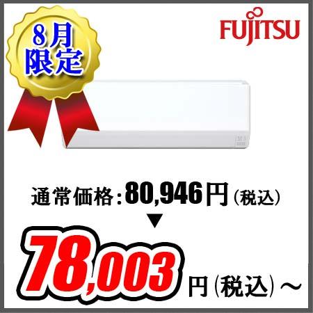 【2018年モデル】富士通ゼネラル エアコンCHシリーズ AS-C288H(主に10畳用)