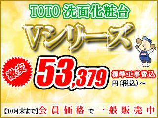 ★一般販売開始★【10月末まで】TOTO洗面化粧台「Vシリーズ」